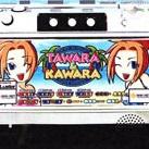 タワラカワラ