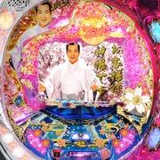 CR昭和伝説三波春夫FV