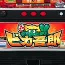 ピカ吾郎V2