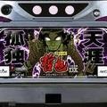 哲也 新宿vs上野DX