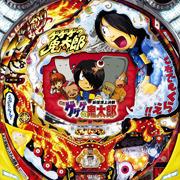 CRゲゲゲの鬼太郎~妖怪頂上決戦~FPKZ