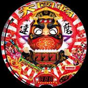 CRくるくるぱちんこ ダルマッシュL2‐K