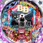 CR B・B 1/397TYPE