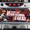 学園黙示録 HIGH SCHOOL OF THE DEAD