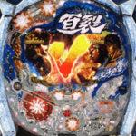 ぱちんこCR北斗の拳5 百裂
