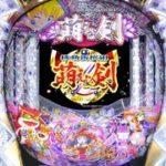 CR機動新撰組 萌えよ剣3‐2400MZ