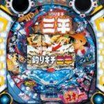 CR釣りキチ三平 99VM