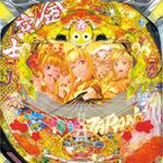 CRスーパー海物語 IN JAPAN 金富士 319ver.