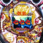 CRA SUPER電役ドラゴン伝説77VN