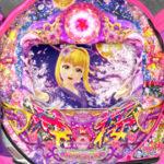 CRスーパー海物語IN沖縄4 桜バージョン 新max319ver.