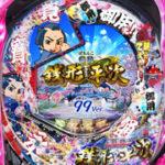 ぱちんこCR銭形平次withでんぱ組.inc 99ver.