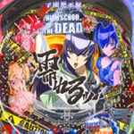 パチンコCR学園黙示録 HIGH SCHOOL OF THE DEAD 319Ver.