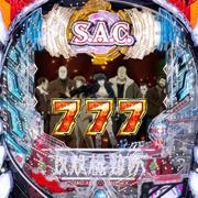 ぱちんこCR攻殻機動隊S.A.C.