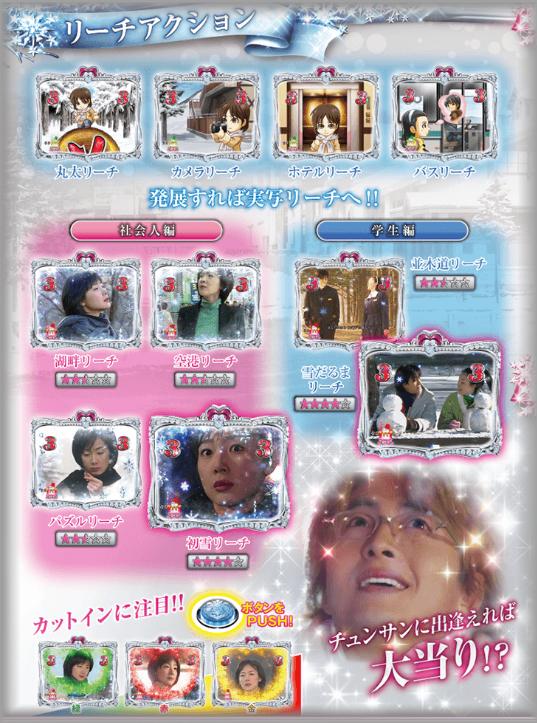 P冬のソナタRemember Sweet Version リーチ演出