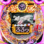 CR金の花満開ZX2