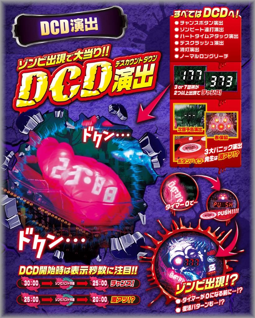 Pゾンビリーバボー 絶叫 DCD演出