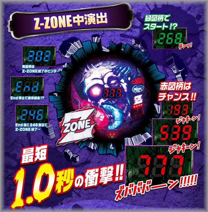 Pゾンビリーバボー 絶叫 Z-ZONE演出