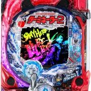 Pターミネーター2~連撃FULL AUTO VER.~
