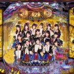 ぱちんこ AKB48 ワン・ツー・スリー!! フェスティバル