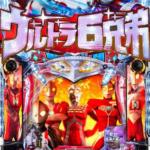 ぱちんこ ウルトラ6兄弟