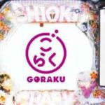 PAぱちんこ 新・必殺仕置人 TURBO GORAKU Version「PB機」